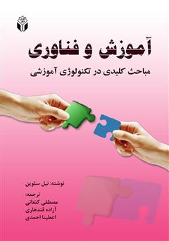 دانلود کتاب آموزش و فناوری (ضرورتها و مباحث کلیدی در تکنولوژی آموزشی)