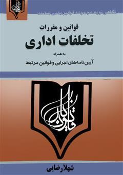 دانلود کتاب قوانین و مقررات تخلفات اداری