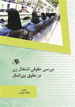 دانلود کتاب بررسی حقوقی اشتغال زن در حقوق بینالملل