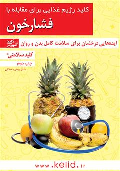 دانلود کتاب کلید رژیم غذایی برای مقابله با فشار خون