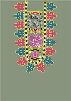 دانلود کتاب بوستان سعدی: قصههای شیرین ایرانی 5