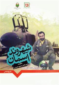 دانلود کتاب شهروند آسمان: خاطرات امیر خلبان محمود انصاری