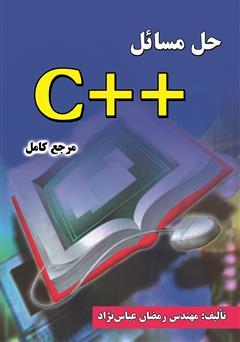 معرفی و دانلود کتاب حل مسائل ++C