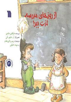 دانلود کتاب از روزهای مدرسه لذت ببر
