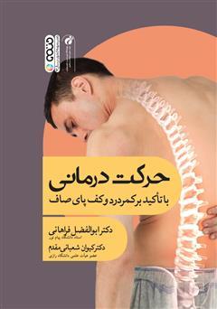 دانلود کتاب حرکت درمانی: با تاکید بر کمر درد و کف پای صاف