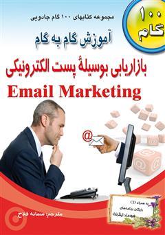 دانلود کتاب آموزش گام به گام بازار یابی بوسیله پست الکترونیکی