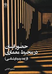 معرفی و دانلود کتاب حضور انسان در محیط معماری
