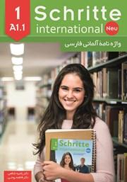 معرفی و دانلود کتاب واژه نامه آلمانی فارسی Schritte international neu A1.1 - جلد اول