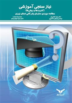 دانلود کتاب نیاز سنجی آموزشی (کاربردها و روشها): مطالعه موردی سازمان بازرگانی استان تهران