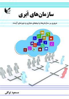 دانلود کتاب سازمانهای ابری