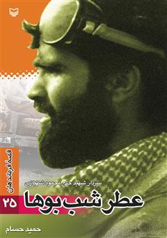 دانلود کتاب عطر شب بوها - سردار شهید حاج محمود شهبازی