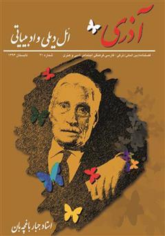 دانلود مجله آذری (ائل دیلی و ادبیاتی) - شماره 21