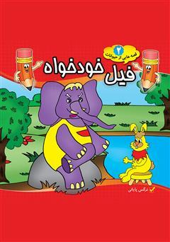 دانلود کتاب فیل خودخواه