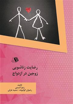 دانلود کتاب رضایت زناشویی زوجین در ازدواج