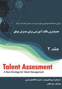 دانلود کتاب جدیدترین نکات آموزشی برای مدیران موفق - جلد دوم