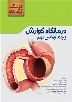 دانلود کتاب پزشک درمانگاه: گوارش و چند اورژانس مهم
