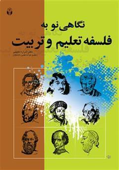 دانلود کتاب نگاهی نو به فلسفه تعلیم و تربیت