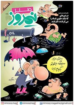 دانلود ماهنامه طنز نیمروز - شماره 34 - شهریور 97