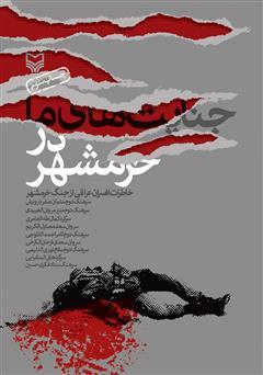 دانلود کتاب جنایتهای ما در خرمشهر