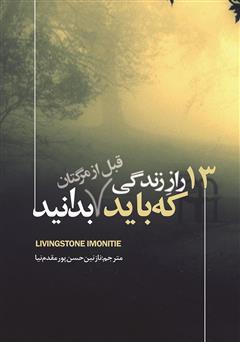 دانلود کتاب 13 راز زندگی که باید قبل از مرگتان بدانید