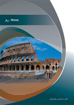 معرفی و دانلود کتاب رم (Rome)
