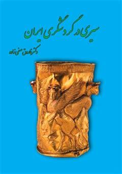 دانلود کتاب سیری در گردشگری ایران