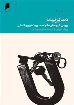 دانلود کتاب مدیریت: بررسی شیوه های کارآمد مدیریت نیروی انسانی