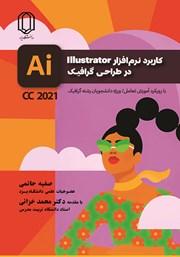معرفی و دانلود کتاب کاربرد نرم افزار Illustrator در طراحی گرافیک با رویکرد آموزش تعاملی نسخه CC 2021