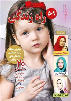 دانلود مجله راه زندگی - شماره 509