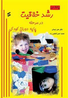 دانلود کتاب رشد خلاقیت در مرحله پایه دوران کودکی