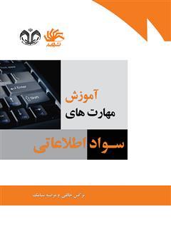 دانلود کتاب آموزش مهارتهای سواد اطلاعاتی