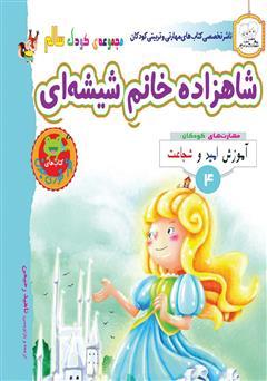 دانلود کتاب کودک سالم: شاهزاده خانم شیشهای