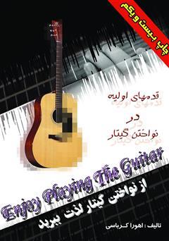 دانلود کتاب قدمهای اولیه در نواختن گیتار: از نواختن گیتار لذت ببرید 1