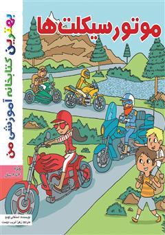دانلود کتاب موتورسیکلتها