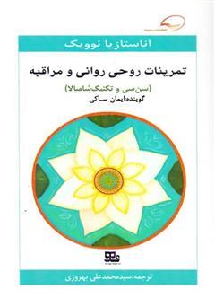 دانلود کتاب صوتی تمرینات روحی روانی و مراقبه