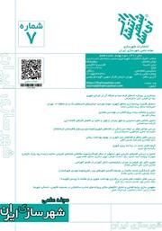 معرفی و دانلود مجله علمی شهرسازی ایران - شماره 7