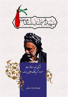 دانلود کتاب سپیدار بلند استقامت: زندگینامه و خاطرات سردار شهید کاک جلال بارنامه