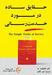 عکس جلد کتاب صوتی حقایق ساده در مورد خدمت رسانی