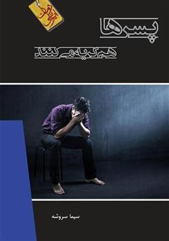 دانلود کتاب پسرها هم گریه میکنند