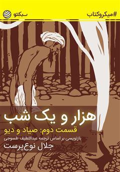 دانلود کتاب هزار و یک شب، قسمت دوم: صیاد و دیو