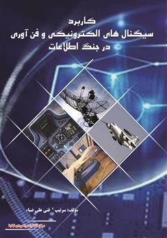 دانلود کتاب سیگنالهای الکترونیکی در عرصههای نظامی: با تاکید بر تجربیات دفاع مقدس