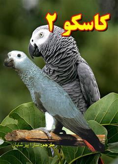 دانلود کتاب اطلاعات سودمند برای نگهداری کاسکو و انواع طوطی