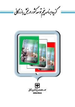 دانلود کتاب گزیده برنامه پنجم توسعه کشور در بخش بازرگانی