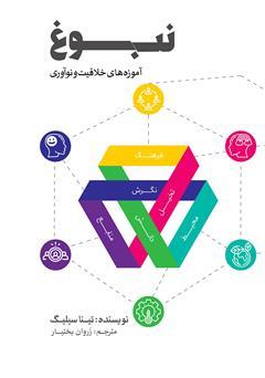 دانلود کتاب صوتی نبوغ: آموزههای خلاقیت و نوآوری