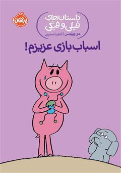 دانلود کتاب داستانهای فیلی و فیگی 4: اسباب بازی عزیزم!