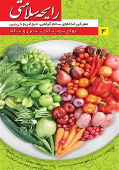 دانلود کتاب رایحه سلامتی 4: انواع سوپ، آش، سس و سالاد