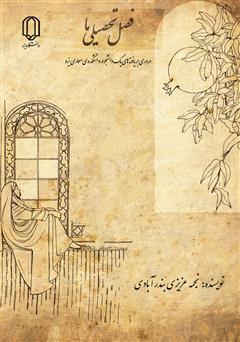 دانلود کتاب فصل تحصیلی ما: مروری بر یافتههای یک دانشجو در دانشکده معماری یزد