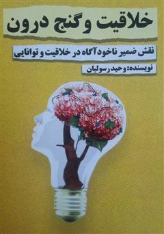 دانلود کتاب خلاقیت و گنج درون: نقش ضمیر ناخودآگاه در خلاقیت و توانایی