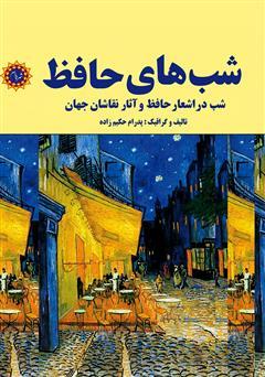 دانلود کتاب شبهای حافظ: شب در اشعار حافظ و آثار نقاشان جهان