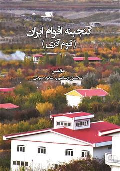 دانلود کتاب گنجینه اقوام ایران: قوم آذری